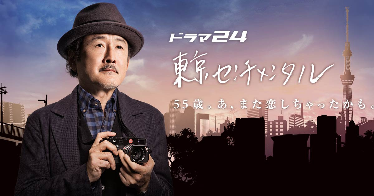 tokyo_sentimental_title